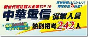 1020620-中華電信banner-01