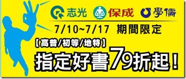 年中慶書籍優惠共版banner
