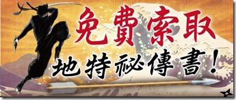 地特祕傳書banner-01