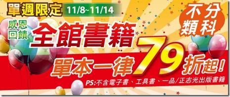 農會banner(480X200)-緬懷家豪