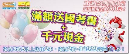 1021107-感謝祭函授送書banner-01