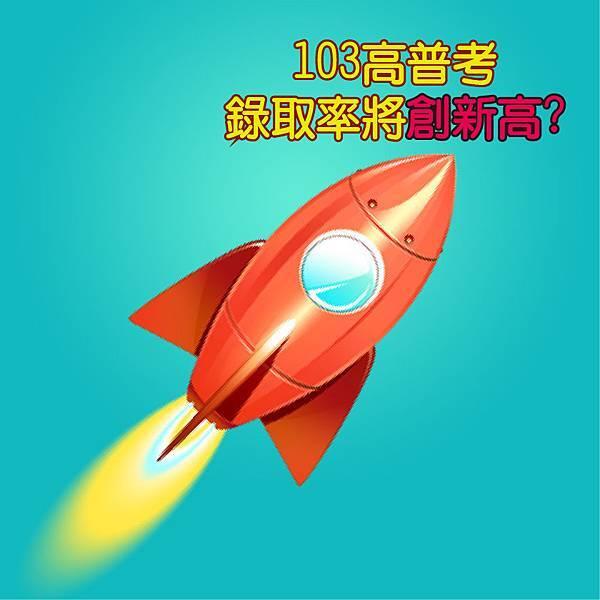 火箭上升-01