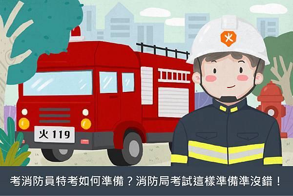 考消防-消防局考試這樣準備準沒錯!
