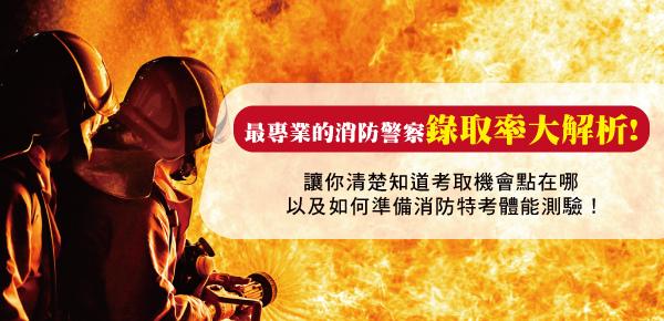 消防警察.jpg
