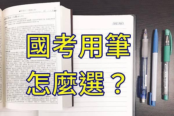 2020國考資訊 考試用筆怎麼選