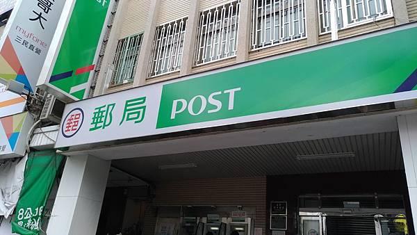 郵局_自攝_原檔2.jpg