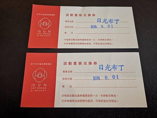 日光溫泉_190801_0060.jpg