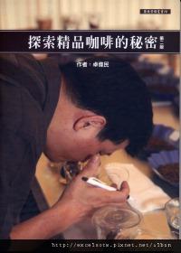探索精品咖啡的秘密.jpg