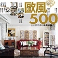 歐風500CV-rgb150.jpg