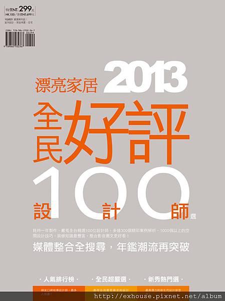 2013全民好評設計師100選-1031封面