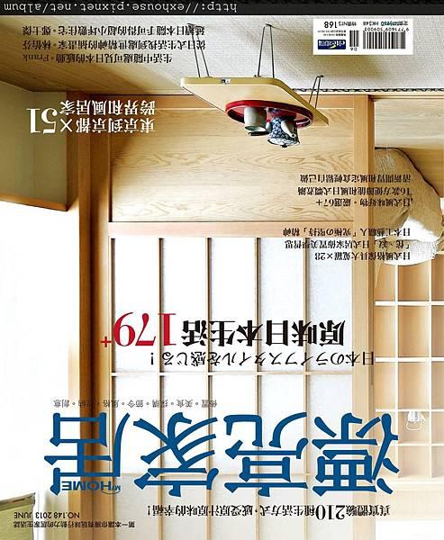 漂亮家居-6月號-NO.148-B本