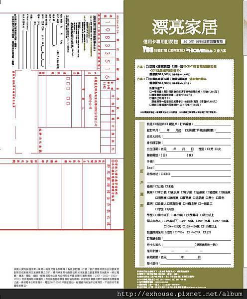 no.151-201309-訂閱單2