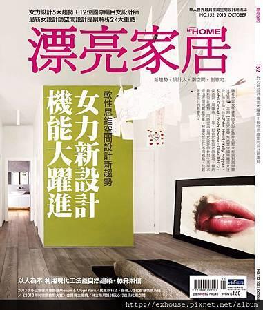 創意設計開展空間最佳優勢,打造屬於個人品味的現代居家。 @ 漂亮家居雜誌 :: 痞客邦