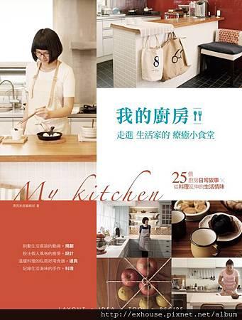 我的廚房_封面.jpg