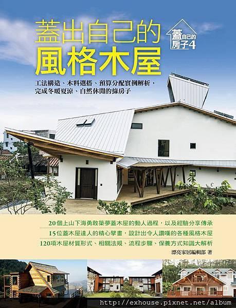 如何圓夢,蓋木屋的知識大公開 @ 漂亮家居雜誌 :: 痞客邦