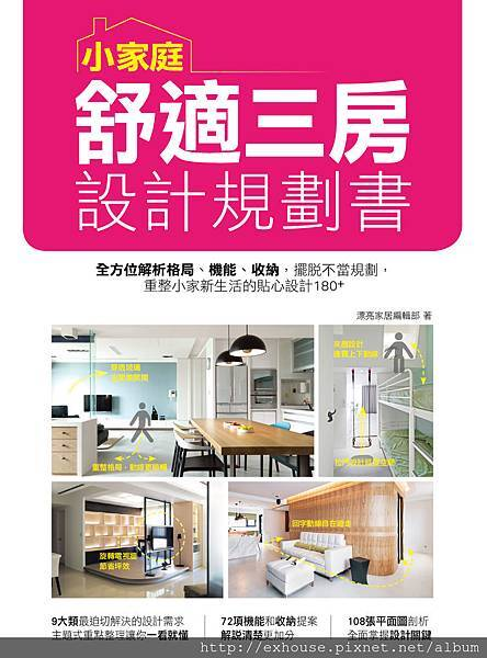 小家庭舒適三房設計規劃書_cover_1219_4(only cover)