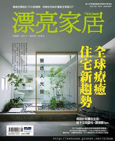 全球減壓療癒宅-現代遇上自然,共生綠建築 @ 漂亮家居雜誌 :: 痞客邦