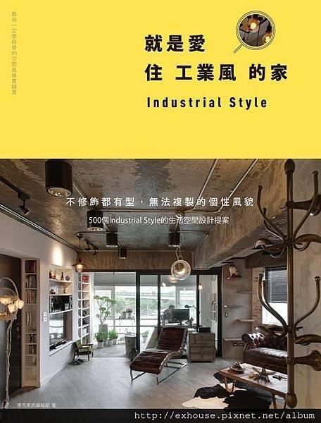 就是愛住工業風的家0612-5.jpg