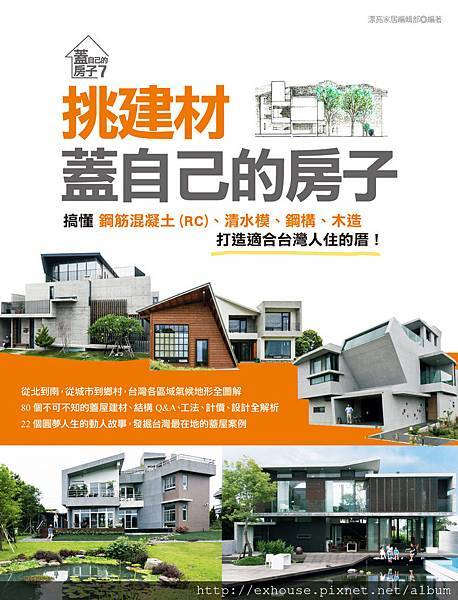 挑建材蓋自己的房子_封面.jpg