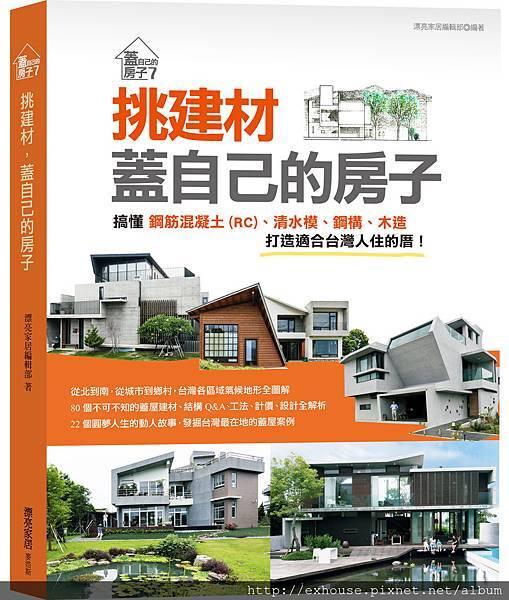 挑建材蓋自己的房子-封面立體書
