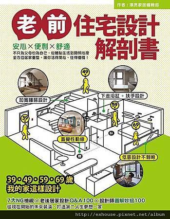 老前住宅設計解剖書1