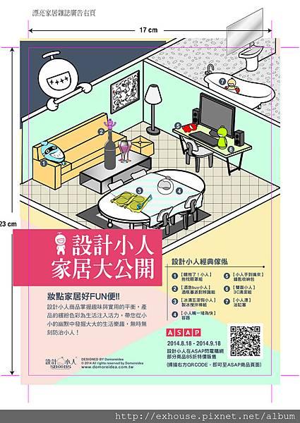 漂亮家居雜誌廣告頁_o