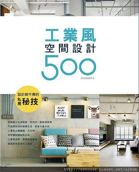 工業風500 封面F---.jpg