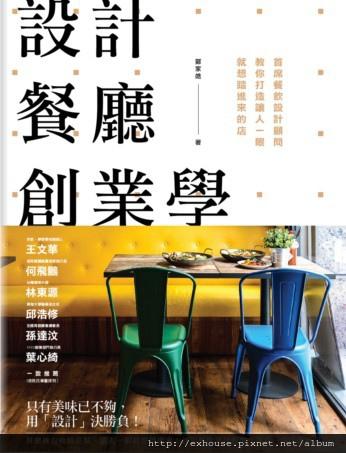 設計餐廳創業學封面