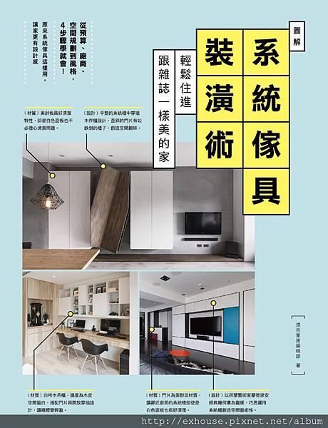 系統家具到底哪裡有系統化,他是建材還是家具??