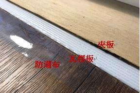 每次裝潢最後一步就是細看地板有沒有受傷,施工中到底怎麼保護地板?