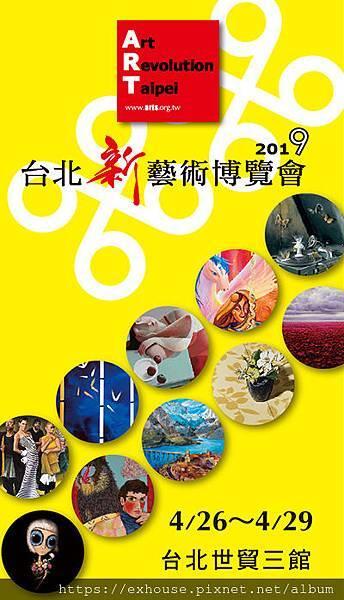 9.第九屆台北新藝術博覽會分設九大展區、嚴格篩選來自全球74國468位藝術家。.jpg