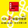 1.2019台北新藝術博覽會在今年四月二十六日於台北世貿三館開幕。.jpg