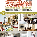 老房子改造裝修聖經-封面-0330.jpg