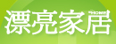 130x50漂亮家居logo.jpg