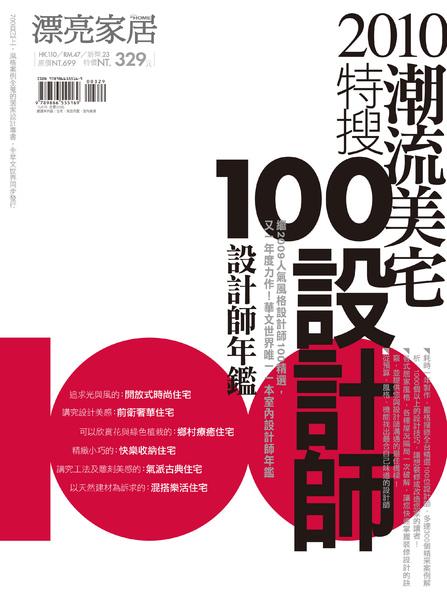 2010潮流美宅100設計師