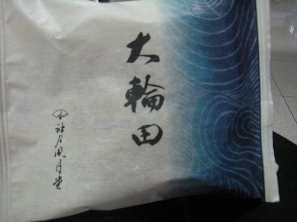 在神戶買的銅鑼燒