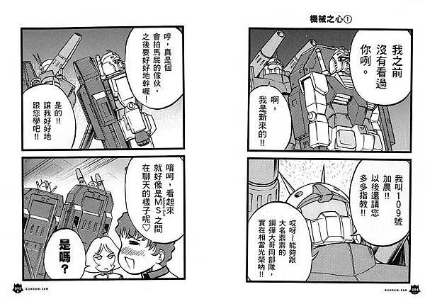 GundamSan048.png