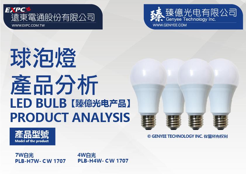 燈泡分析-01.jpg