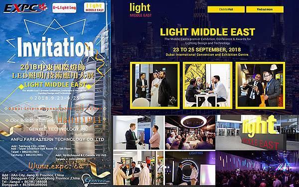2018中東照明燈飾展800.jpg