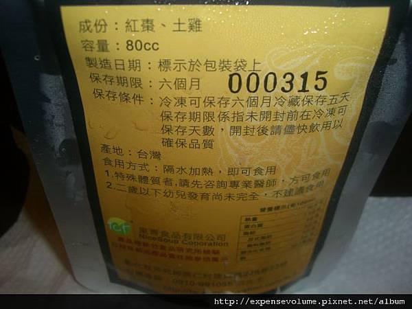 東青食品 ㄚ母滴雞湯 (2).JPG