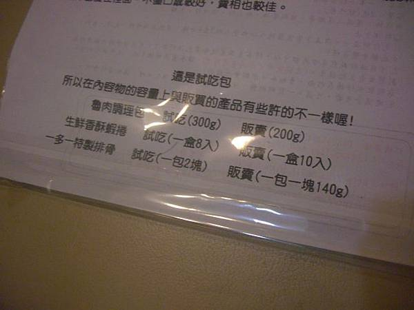 魯肉千金 魯肉.生酥香酥蝦捲.一多一特製排骨 (11).JPG