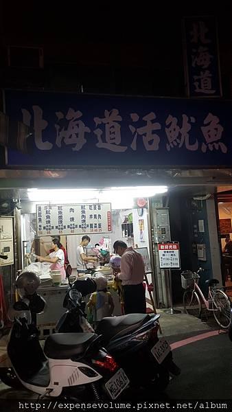 0911北海道魷魚羹_170912_0001.jpg