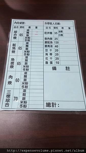 0911北海道魷魚羹_170912_0003.jpg