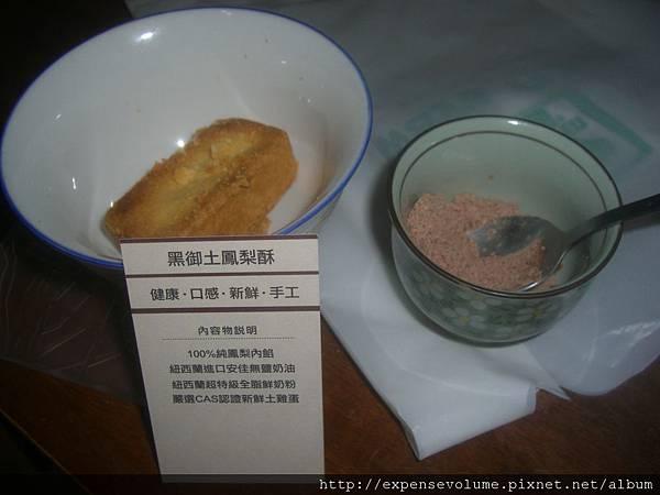 黑御鳳梨酥 土鳳梨酥 (9).JPG