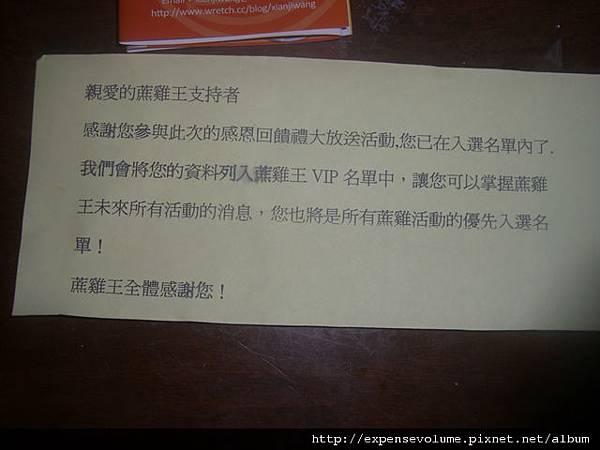 蔗雞王 精緻感恩回饋禮盒 (1).jpg
