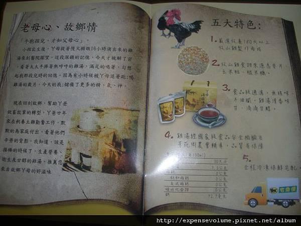 東青食品 ㄚ母滴雞湯 (3).JPG
