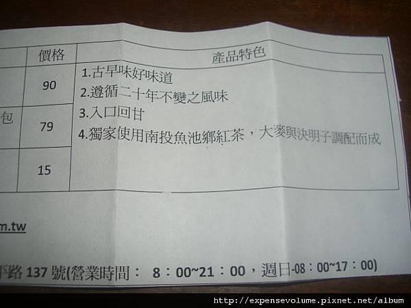 彩豐食品行 古早味紅茶 (3).JPG