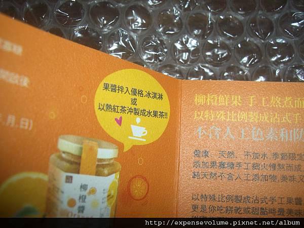 五風堂 柳橙醬 (4).jpg