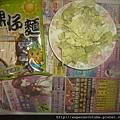 3Q總舖 3Q乾麵綜合包 (39).jpg