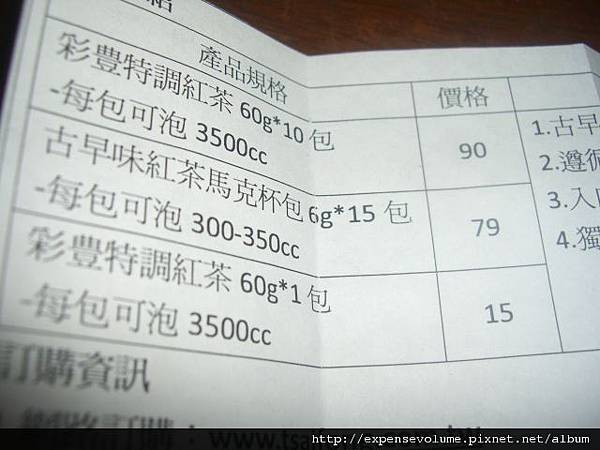彩豐食品行 古早味紅茶 (7).JPG